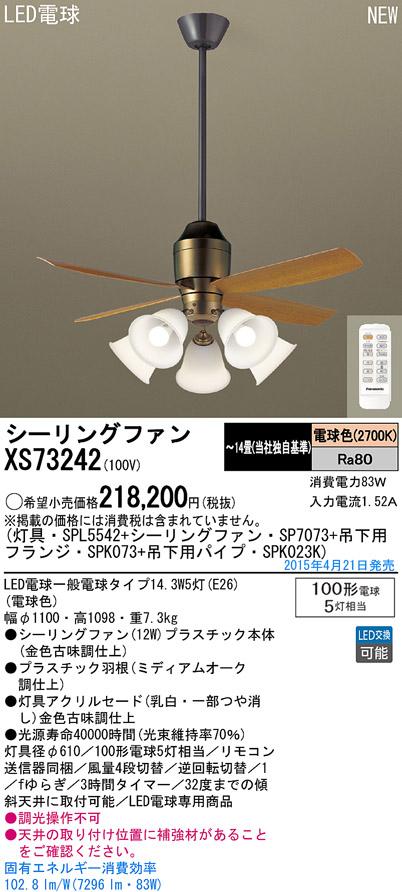 XS73242 パナソニック Panasonic 照明器具 LEDシャンデリア付 シーリングファン DCタイプφ1100 吊下600mm 12W 電球色 100形電球5灯相当 リモコン付 非調光 【~14畳】
