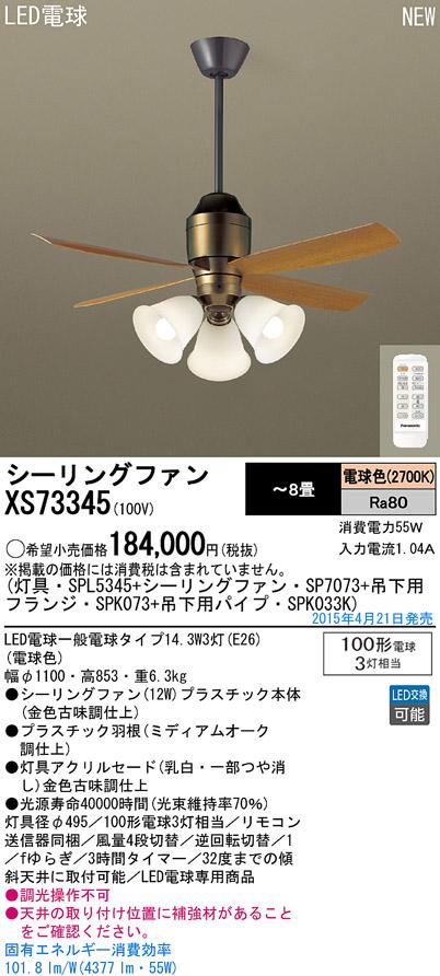 XS73345 パナソニック Panasonic 照明器具 LEDシャンデリア付 シーリングファン DCタイプφ1100 吊下360mm 12W 電球色 100形電球3灯相当 リモコン付 非調光 【~8畳】