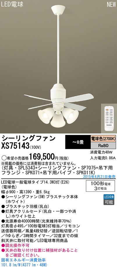 XS75143 パナソニック Panasonic 照明器具 LEDシャンデリア付 シーリングファン DCタイプφ900 吊下900mm 5W 電球色 100形電球3灯相当 リモコン付 非調光 【~8畳】