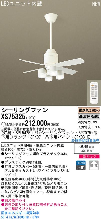 XS75325 パナソニック Panasonic 照明器具 LEDシャンデリア付 シーリングファン DCタイプφ900 吊下360mm 美ルック 電球色 60形電球4灯相当 5W 拡散タイプ リモコン付 非調光