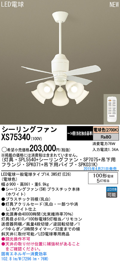 XS75340 パナソニック Panasonic 照明器具 LEDシャンデリア付 シーリングファン DCタイプφ900 吊下360mm 5W 電球色 100形電球5灯相当 リモコン付 非調光 【~14畳】