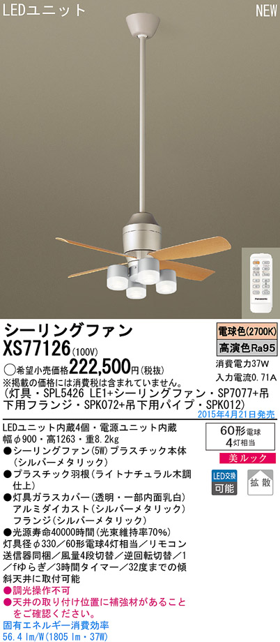 XS77126 パナソニック Panasonic 照明器具 LEDシャンデリア付 シーリングファン DCタイプφ900 吊下900mm 美ルック 電球色 60形電球4灯相当 5W 拡散タイプ リモコン付 非調光