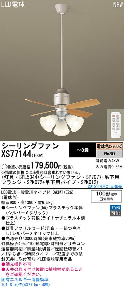 XS77144 パナソニック Panasonic 照明器具 LEDシャンデリア付 シーリングファン DCタイプφ900 吊下900mm 5W 電球色 100形電球3灯相当 リモコン付 非調光 【~8畳】