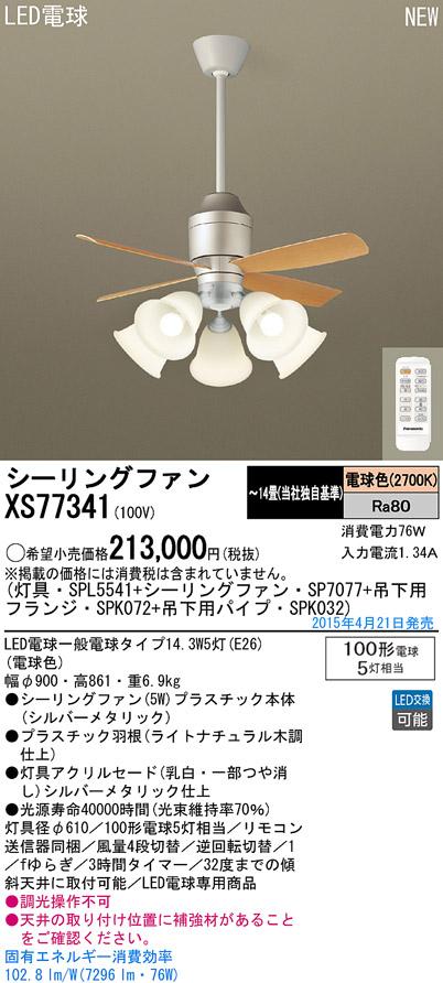 XS77341 パナソニック Panasonic 照明器具 LEDシャンデリア付 シーリングファン DCタイプφ900 吊下360mm 5W 電球色 100形電球5灯相当 リモコン付 非調光 【~14畳】
