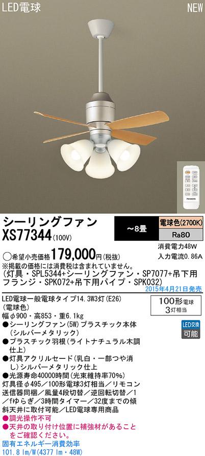 XS77344 パナソニック Panasonic 照明器具 LEDシャンデリア付 シーリングファン DCタイプφ900 吊下360mm 5W 電球色 100形電球3灯相当 リモコン付 非調光 【~8畳】