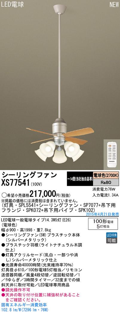 XS77541 パナソニック Panasonic 照明器具 LEDシャンデリア付 シーリングファン DCタイプφ900 吊下1500mm 5W 電球色 100形電球5灯相当 リモコン付 非調光 【~14畳】