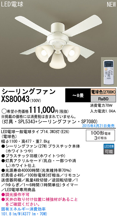 XS80043 パナソニック Panasonic 照明器具 LEDシャンデリア付 シーリングファン ACタイプφ1100 直付 27W 電球色 100形電球3灯相当 リモコン付 非調光 【~8畳】