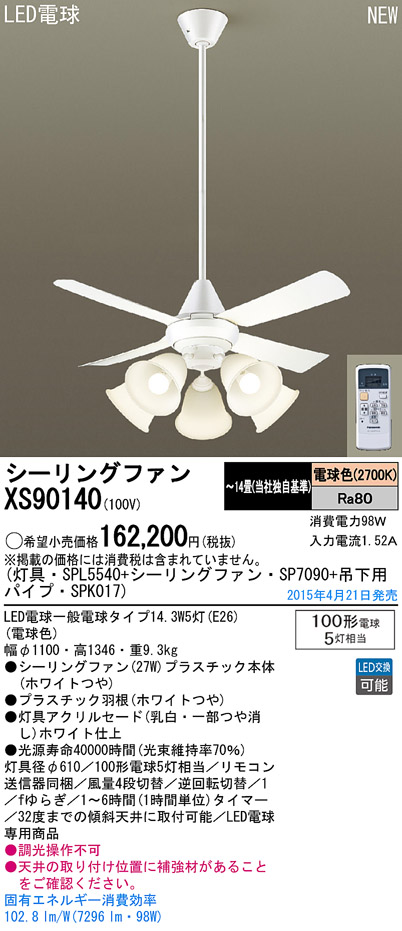 XS90140 パナソニック Panasonic 照明器具 LEDシャンデリア付 シーリングファン ACタイプφ1100 吊下900mm 27W 電球色 100形電球5灯相当 リモコン付 非調光 【~14畳】