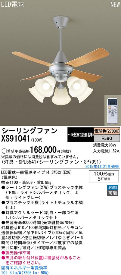 XS91041 パナソニック Panasonic 照明器具 LEDシャンデリア付 シーリングファン ACタイプφ1100 吊下360mm 27W 電球色 100形電球5灯相当 リモコン付 非調光 【~14畳】