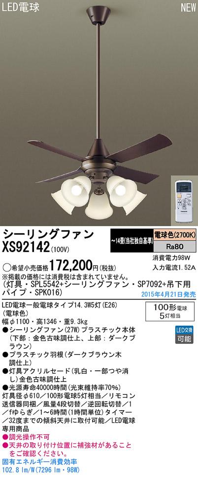 XS92142 パナソニック Panasonic 照明器具 LEDシャンデリア付 シーリングファン ACタイプφ1100 吊下900mm 27W 電球色 100形電球5灯相当 リモコン付 非調光 XS92142 【~14畳】