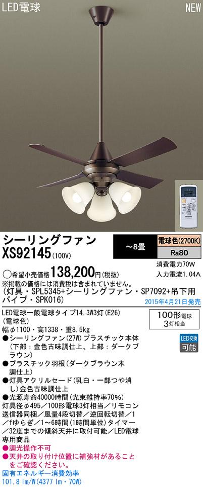 XS92145 パナソニック Panasonic 照明器具 LEDシャンデリア付 シーリングファン ACタイプφ1100 吊下900mm 27W 電球色 100形電球3灯相当 リモコン付 非調光 XS92145 【~8畳】