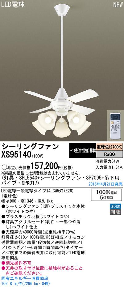 XS95140 パナソニック Panasonic 照明器具 LEDシャンデリア付 シーリングファン ACタイプφ900 吊下900mm 13W 電球色 100形電球5灯相当 リモコン付 非調光 【~14畳】