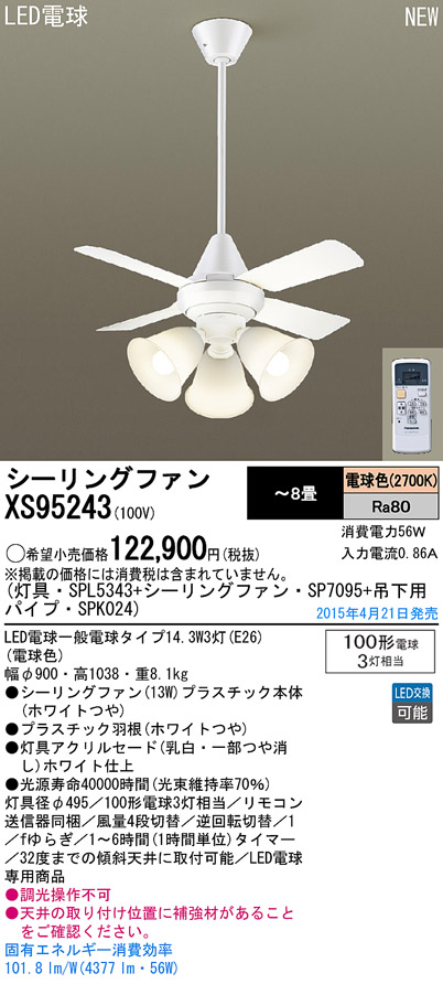 XS95243 パナソニック Panasonic 照明器具 LEDシャンデリア付 シーリングファン ACタイプφ900 吊下600mm 13W 電球色 100形電球3灯相当 リモコン付 非調光 【~8畳】
