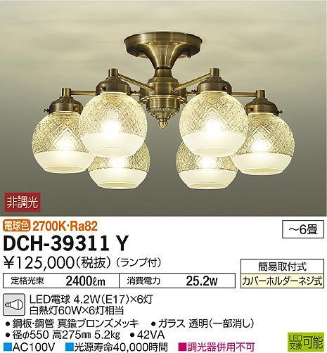 DCH-39311Y 大光電機 照明器具 LEDシャンデリア 電球色 白熱灯60W×6灯タイプ 非調光 【~6畳】