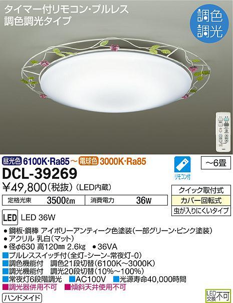 DCL-39269 大光電機 照明器具 LEDシーリングライト タイマー付リモコン・プルレス 調光調色タイプ 【~6畳】
