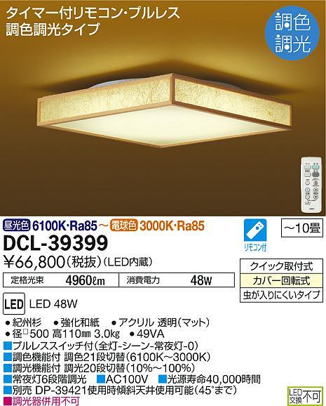 DCL-39399 大光電機 照明器具 和風LEDシーリングライト タイマー付リモコン・プルレス 調色調光タイプ 【~10畳】
