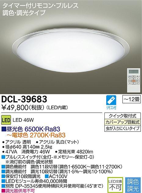 DCL-39683 大光電機 照明器具 LEDシーリングライト タイマー付リモコン・プルレス 調光調色タイプ 【~12畳】