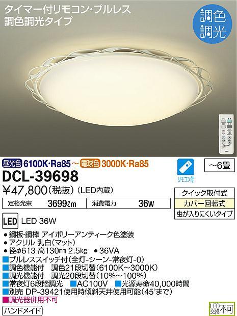 DCL-39698 大光電機 照明器具 LEDシーリングライト タイマー付リモコン・プルレス 調光調色タイプ 【~6畳】