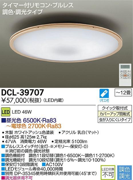 DCL-39707 大光電機 照明器具 LEDシーリングライト タイマー付リモコン・プルレス 調光調色タイプ 【~12畳】