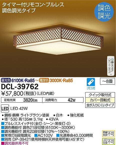 DCL-39762 大光電機 照明器具 和風LEDシーリングライト タイマー付リモコン・プルレス 調色調光タイプ 【~8畳】