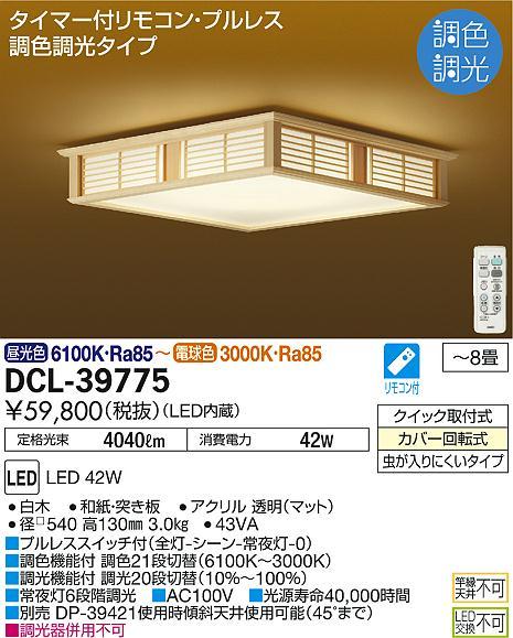 DCL-39775 大光電機 照明器具 和風LEDシーリングライト タイマー付リモコン・プルレス 調色調光タイプ 【~8畳】