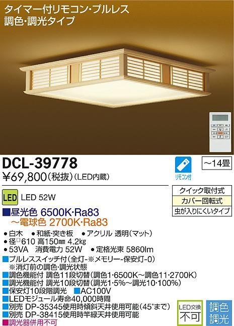 DCL-39778 大光電機 照明器具 和風LEDシーリングライト タイマー付リモコン・プルレス 調色調光タイプ 【~14畳】