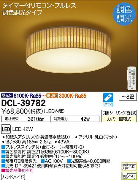 DCL-39782 大光電機 照明器具 和風LEDシーリングライト タイマー付リモコン・プルレス 調色調光タイプ