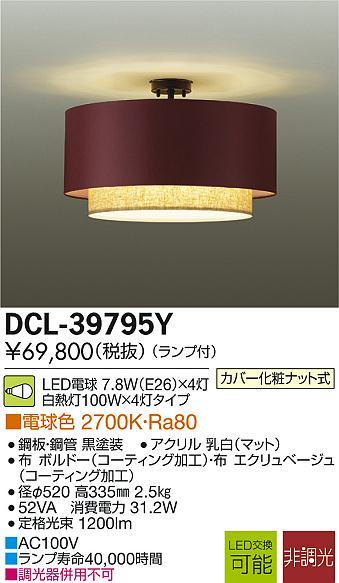 DCL-39795Y 大光電機 照明器具 LEDシーリングライト 電球色 白熱灯100W4灯タイプ 非調光