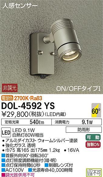 DOL-4592YS 大光電機 照明器具 LEDアウトドアスポットライト 超広角60° 人感センサー付 ON/OFFタイプI 電球色 白熱灯80W相当 DOL-4592YS