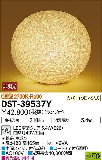 DST-39537YLEDスタンドライト フロアスタンドLED交換可能 電球色 非調光 白熱灯40W相当大光電機 照明器具 リビング用 スタンド照明