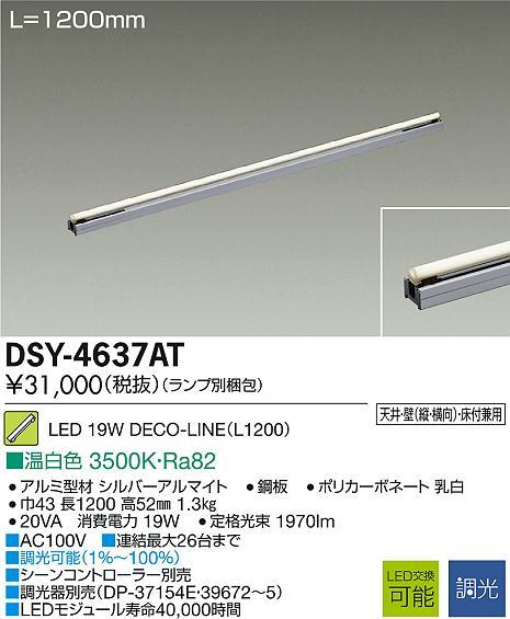 【最安値挑戦!】 DSY-4637AT 大光電機 大光電機 照明器具 温白色 LED間接照明 デコライン L1200タイプ LED19W 温白色 照明器具 調光タイプ, news-webshop(ニューズ):c844f3b6 --- canoncity.azurewebsites.net