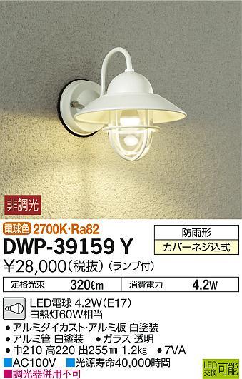 DWP-39159Y 大光電機 照明器具 LEDアウトドアライト ポーチ灯 電球色 白熱灯60W相当 DWP-39159Y