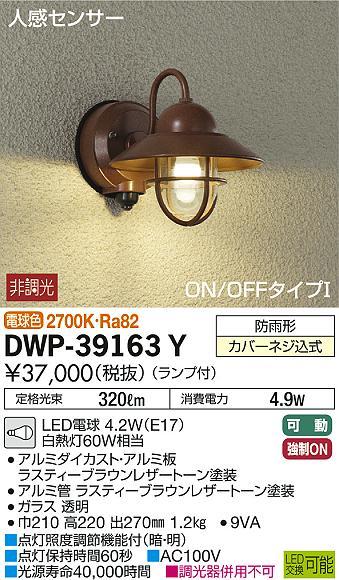 DWP-39163Y 大光電機 照明器具 LEDアウトドアライト ポーチ灯 人感センサー付 ON/OFFタイプI 電球色 白熱灯60W相当