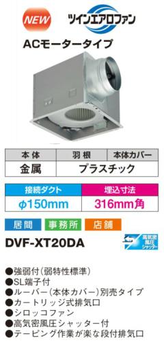 DVF-XT20DA 東芝 天井埋込形低騒音ダクト用換気扇 ルーバー(本体カバー)別売 ACモータータイプ 居間・事務所・店舗用