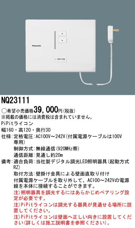 NQ23111 パナソニック Panasonic 施設照明部材 pipit調光シリーズ 専用コントローラ pipitライコン