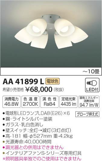 AA41899L コイズミ照明 照明器具 インテリアファン S-シリーズ モダンタイプ用 灯具 LED46.8W 電球色 非調光 【~10畳】