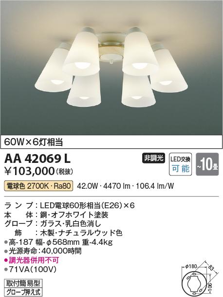 AA42069L コイズミ照明 照明器具 LEDシャンデリア FELINARE LED46.8W 電球色 非調光 【~10畳】