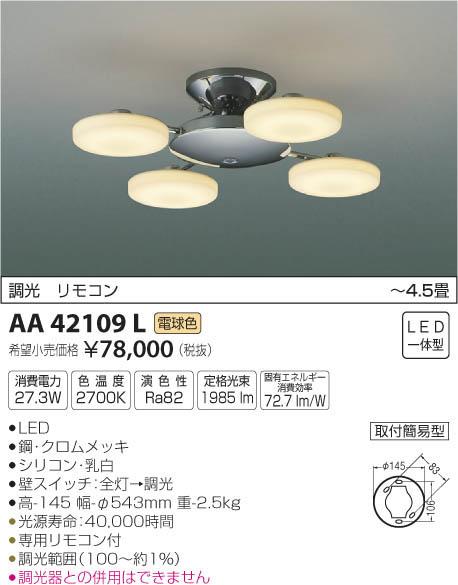 AA42109L コイズミ照明 照明器具 LEDシャンデリア Airra LED27.3W 電球色 調光可 【~4.5畳】