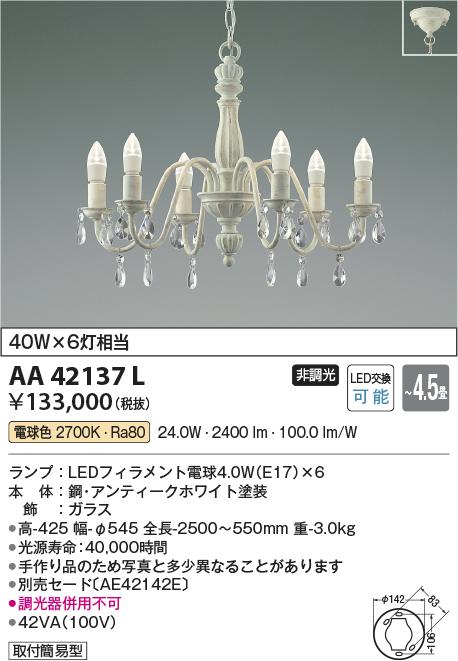 AA42137L コイズミ照明 照明器具 LEDシャンデリア Shabbylier LED24.0W 電球色 非調光 【~4.5畳】