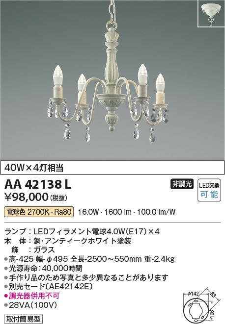 AA42138L コイズミ照明 照明器具 LEDシャンデリア Shabbylier 白熱球40W×4灯相当 電球色 非調光