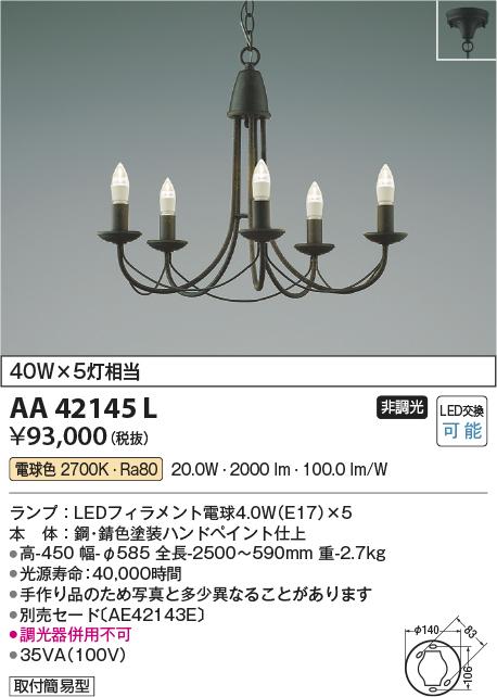 AA42145L コイズミ照明 照明器具 LEDシャンデリア Candlux 白熱球40W×5灯相当 電球色 非調光