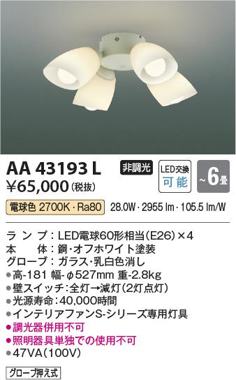 AA43193L コイズミ照明 照明器具 インテリアファン S-シリーズ モダンタイプ用 灯具 LED31.2W 電球色 非調光 【~6畳】