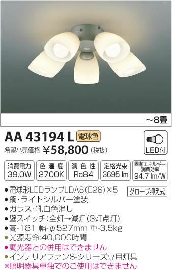 AA43194L コイズミ照明 照明器具 インテリアファン S-シリーズ モダンタイプ用 灯具 LED39W 電球色 非調光 【~8畳】