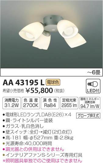 AA43195L コイズミ照明 照明器具 インテリアファン S-シリーズ モダンタイプ用 灯具 LED31.2W 電球色 非調光 【~6畳】