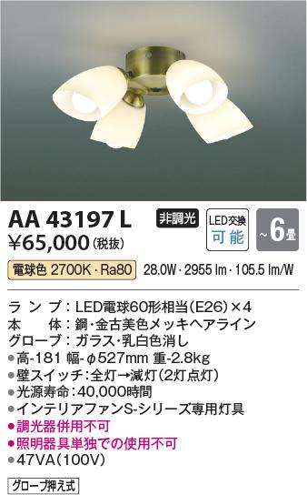 AA43197L コイズミ照明 照明器具 インテリアファン S-シリーズ クラシカルタイプ用 灯具 LED31.2W 電球色 非調光 【~6畳】