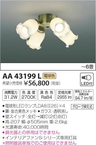 AA43199L コイズミ照明 照明器具 インテリアファン S-シリーズ クラシカルタイプ用 灯具 LED31.2W 電球色 非調光 【~6畳】