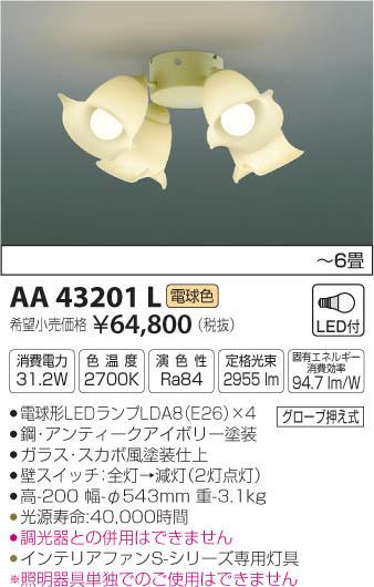 AA43201L コイズミ照明 照明器具 インテリアファン S-シリーズ プロバンスタイプ用 灯具 LED31.2W 電球色 非調光 【~6畳】
