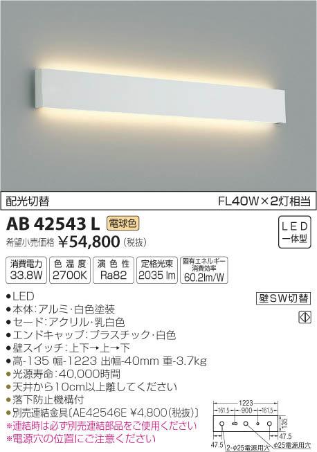 AB42543L コイズミ照明 照明器具 壁スイッチ配光切換 LEDブラケットライト Multi Lux FL40W×2灯相当 電球色