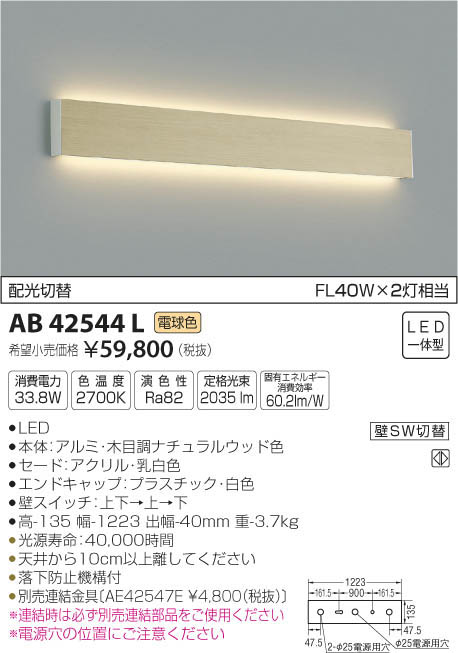 AB42544L コイズミ照明 照明器具 壁スイッチ配光切換 LEDブラケットライト Multi Lux FL40W×2灯相当 電球色
