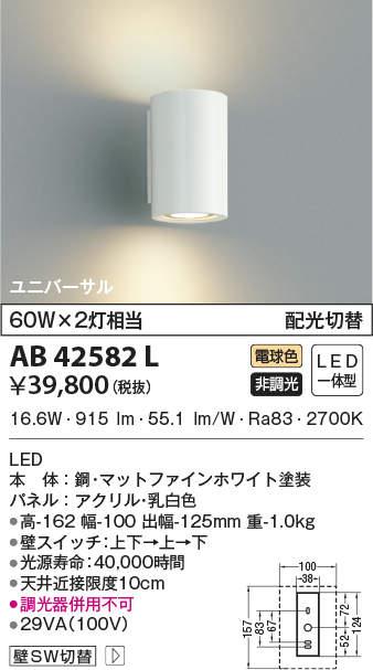 AB42582L コイズミ照明 照明器具 壁スイッチ配光切替LEDブラケットライト Multi Lux ユニバーサルタイプ 白熱球60W×2灯相当 電球色 非調光